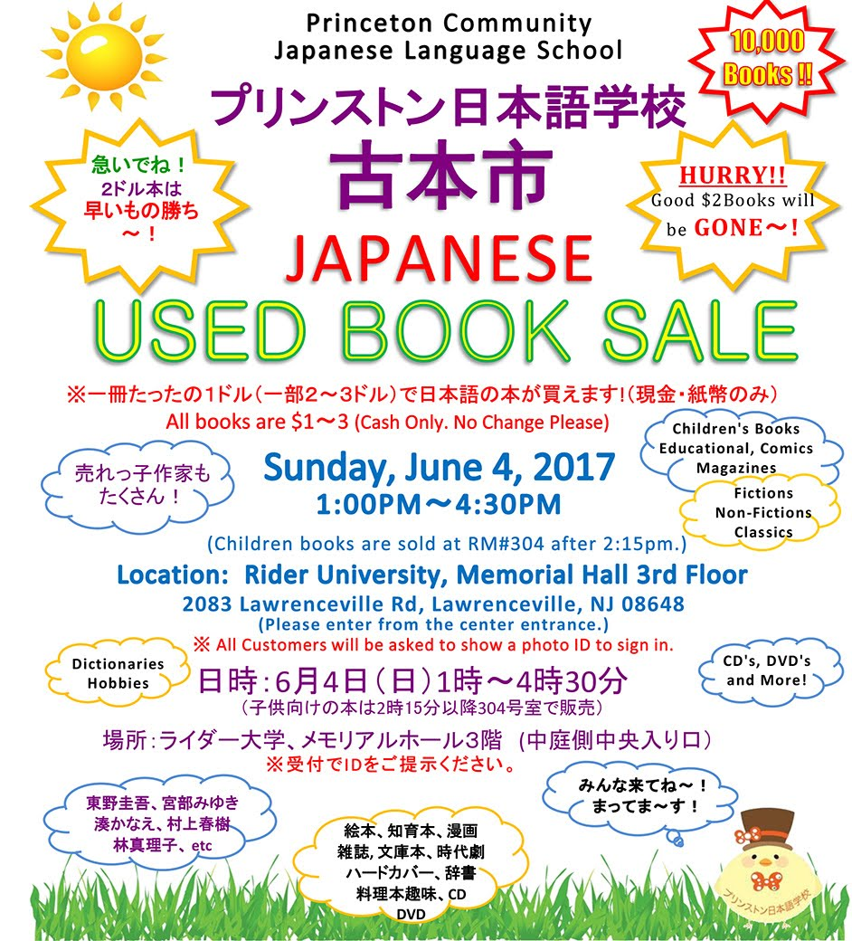 PCJLS Used book sale